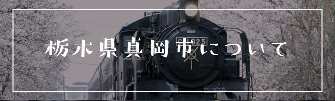 栃木県真岡市について