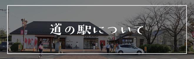 道の駅について